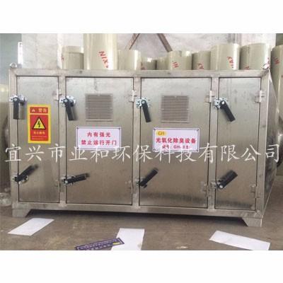光催化氧化设备